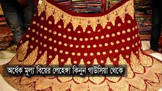 চমৎকার বিয়ের লেহেঙ্গা কালেকশন ২০২০ । Bangladeshi Bridal Lahenga । Desi Bride - Wedding Lehenga