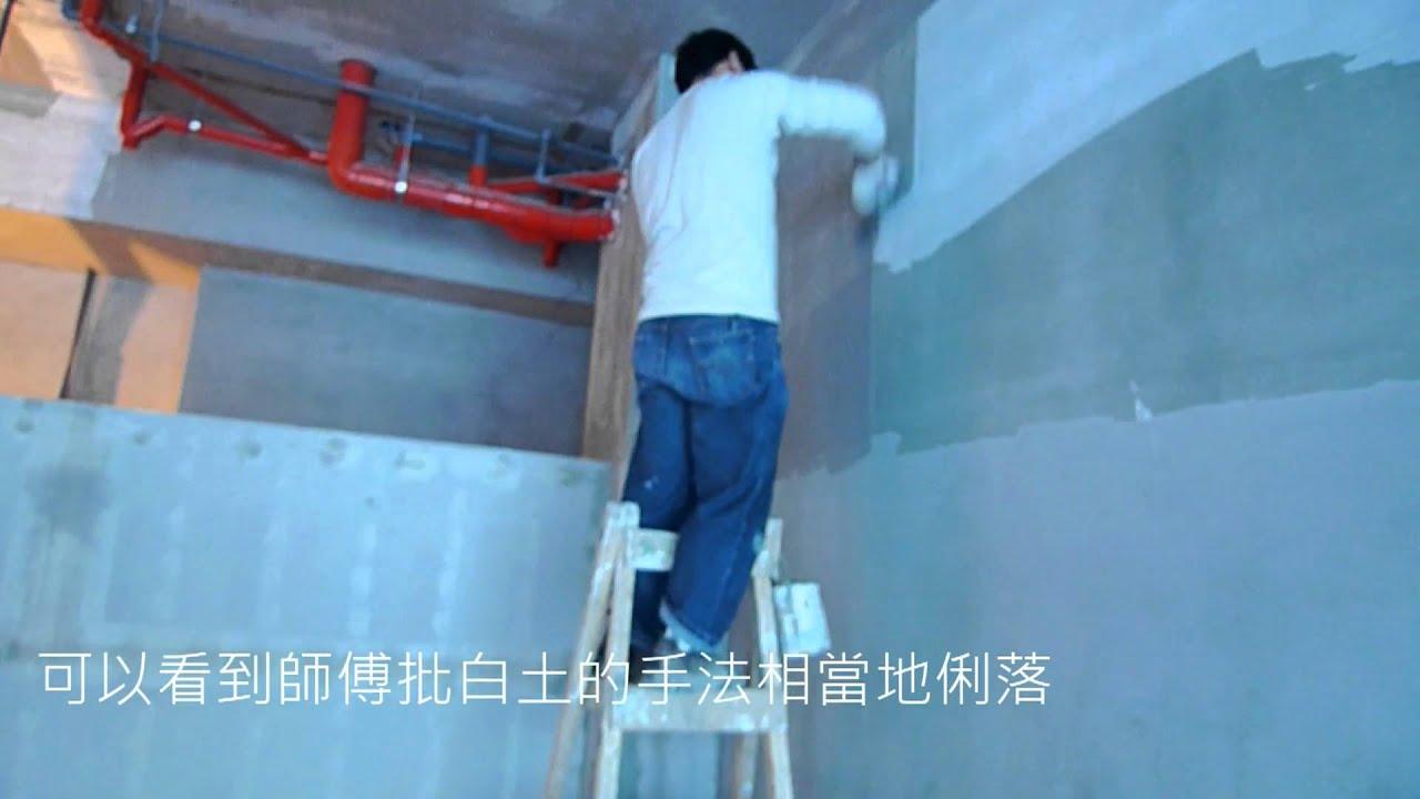 油漆相關知識集 壁面怎麼批土 - YouTube