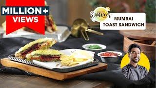 Mumbai Style Toast Sandwich | मुंबई टोस्ट सैंडविच | Bombay Masala Toast | Chef Ranveer Brar
