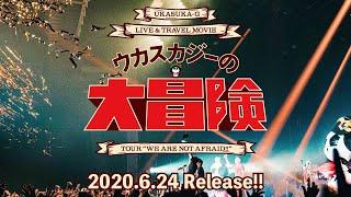 """ウカスカジーの大冒険 ~TOUR""""WE ARE NOT AFRAID!!""""~トレーラー 2020.6.24 RELEASE"""