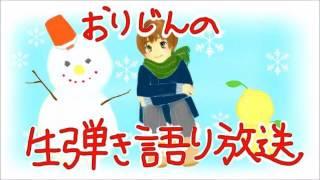 おりじんの生(弾き語り)放送 #44】 ~ロック調ソング特集第二弾~より ...