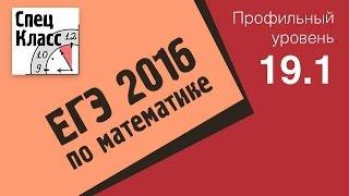 Задание 19.1 ЕГЭ по математике 2016 - bezbotvy