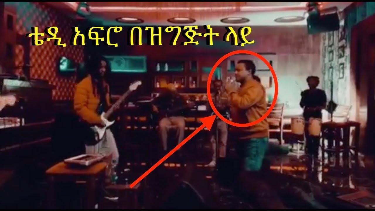 Ethiopia Famous Singer Tedy Afro Bahar Dar Concert Rehearsal