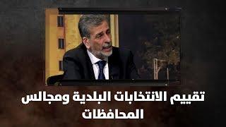 د. خالد الكلالدة - تقييم الانتخابات البلدية ومجالس المحافظات