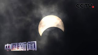 [中国新闻] 日环食天象21日上演 中国多地可见   CCTV中文国际