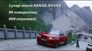 Супер-тест Range Rover Sport - 99 поворотов, 999 ступеней!