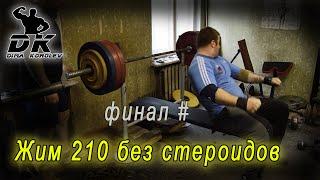 Жим 210 без стероидов | Финал | Итоги