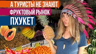 ФРУКТОВЫЙ РЫНОК НА ПХУКЕТЕ - ВСЁ ОЧЕНЬ ДЁШЕВО, ТАИЛАНД ☼(Сегодня мы отправимся на фруктовый рынок в Пхукет тауне. Экскурсии на Пхукете: http://www.phuket-cheap-tour.ru/, дайвинг:..., 2017-02-16T14:59:43.000Z)