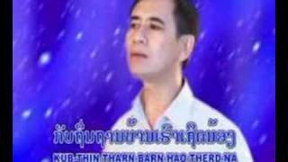 Video sieng eunh chark HOUAKHONG download MP3, 3GP, MP4, WEBM, AVI, FLV Juli 2018