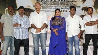Kalavaram Team Speaks About the Movie