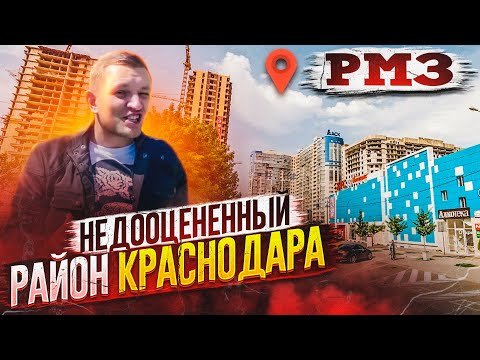 🌞Про ЭТОТ район Краснодара мало кто знает, а зря! РМЗ