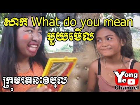 សាក What do you mean មួយមើល ពី ទឹកបរិសុទ្ធ le kulen, New Comedy from Rathanak Vibol Yong Ye