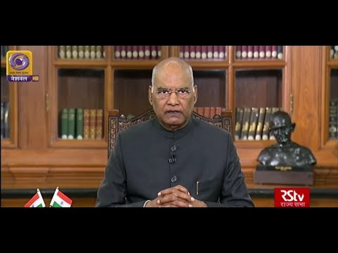 President's Address to the Nation | Eve of 71st Republic Day of India (Hindi)