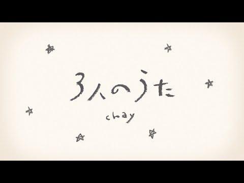 chay「3人のうた」(Lyric Video)