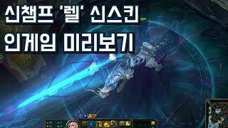 [광고없음] 롤신챔 '렐' 신스킨 인게임 고화질 미리보기(Battle Queen Rell Skin HD Preview)