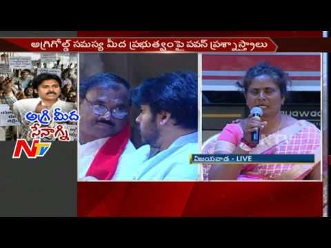 Agri Gold Victims Express Grievances to Pawan Kalyan | Vijayawada | Jana Sena || NTV
