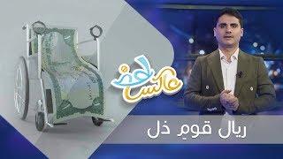 ريال قومٍ ذل  | عاكس خط | الحلقة 9  | تقديم محمد الربع  | يمن شباب