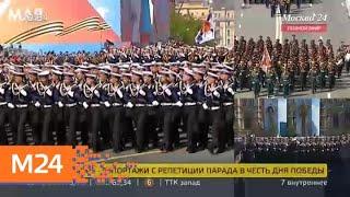 Смотреть видео Генеральную репетицию на Красной площади открыла рота барабанщиков - Москва 24 онлайн