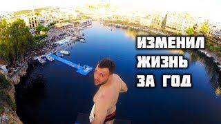 Прыгал и ИЗМЕНИЛ ЖИЗНЬ ЗА 1 ГОД | Мотивация от Вадима Бабешкина