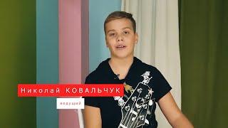 Ведущий - Николай Ковальчу // Школа ведущих PROГовори
