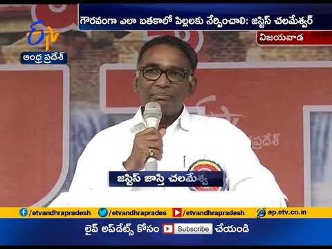 Put a Full Stop For Useless Studies | Justice Jasti Chelameswar | at UTF Summit | in Vijayawada