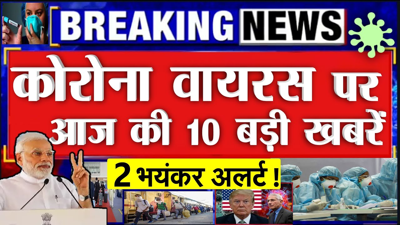 कोरोना की आज की 10 बड़ी ख़बरें - लॉकडाउन, वायरस PM Modi breaking news 4 August, 5 Aug. dls news