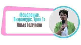 Исцеление 1 урок видеокурс проповеди Ольга Голикова