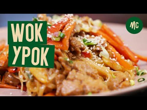 Рецепт Жареной лапши WOK | Величайшее китайское изобретение | Marco Cervetti