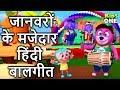 जानवरों के मजेदार हिंदी बालगीत | Funny Animal Songs for Kids - KidsOne Hindi