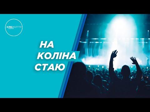 """На коліна стаю - 9-06-2019 - Група прославлення церкви """"Хліб Життя"""" м. Тернопіль"""