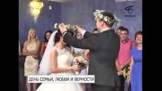 В День семьи, любви и верности в Белгороде брак зарегистрировали 28 пар