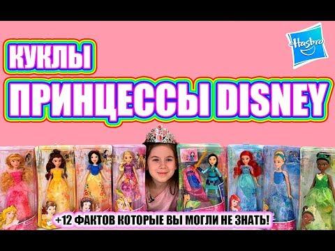 ♛ Куклы Принцессы Disney ♛ 8 кукол + сюрприз! Смотреть до конца! Играем вместе!