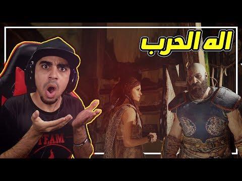 إله الحرب #4 ( مترجم ) | اول مرا اشوف ساحرة 😱 !! طلع لي وحش ناري 🔥 !! | God Of War