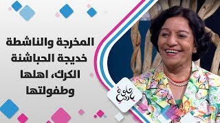 المخرجة والناشطة خديجة الحباشنة - الكرك، اهلها وطفولتها