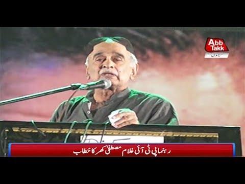 Sehwan: PTI Leader Gulam Mustafa Khar Addresses Public Rally