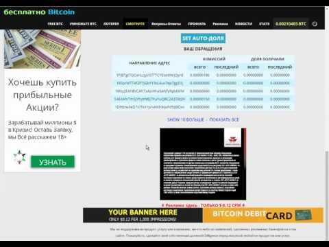 FreeBitcoin.in как заработать бесплатно 1 биткоин за месяц без вложений