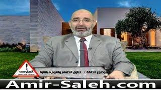أضرار النوم مباشرة بعد تناول الطعام | الدكتور أمير صالح | احترس صحتك في خطر