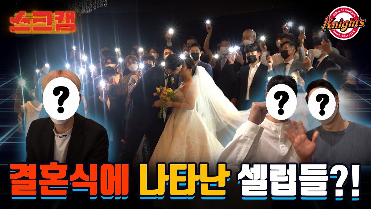 김승원 결혼식에 나타난 셀럽들?!