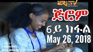 ERi-TV, #Eritrea: Drama Series: Jerom - ጅሮም - 6ይ ክፋል (Part 6), May 26, 2018