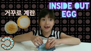 Video Comment faire un oeuf INSIDE OUT Boiled - BOOWHOWOO Sciences & Cuisine download MP3, 3GP, MP4, WEBM, AVI, FLV Desember 2017