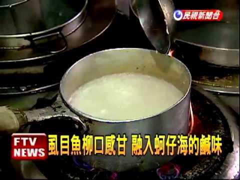 虱目魚蚵粥 高湯甘甜.滿口鮮香-民視新聞