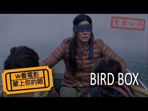 W看電影_蒙上你的眼(Bird Box)_重雷心得