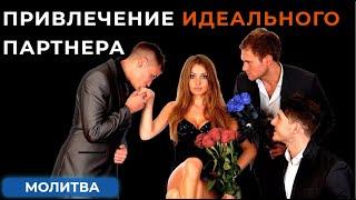 Привлечение идеального партнера с помощью подсознания.Молитва Джозефа Мерфи