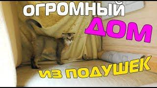как сделать шалаш дома из одеяла и подушки