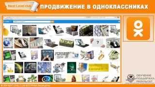 Раскрутка групп в Одноклассниках + vkontakte
