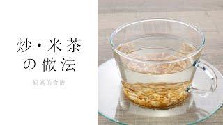 炒米茶 - 溫經驅寒,亦能提氣、瘦身及去水腫!