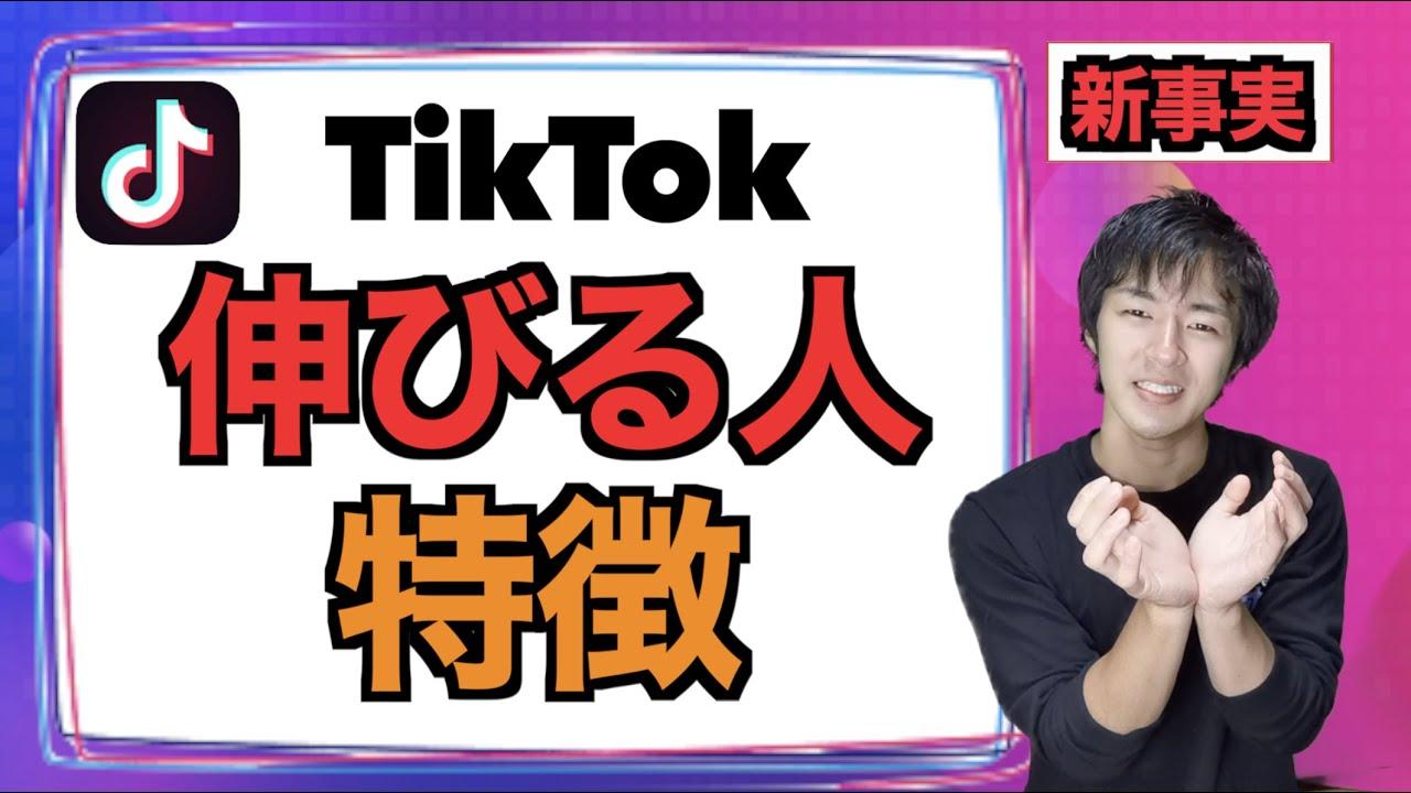 【TikTok 最新 研究結果】伸びる人の特徴を大発表!
