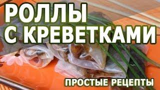 Рецепты блюд. Роллы с креветками в домашних условиях