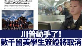 美擬取消中共軍校數千留美學生簽證|新唐人亞太電視|20200530
