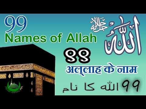 99 Names Of Allah with English Hindi Urdu Subtitles By Mohd Ahmad MA